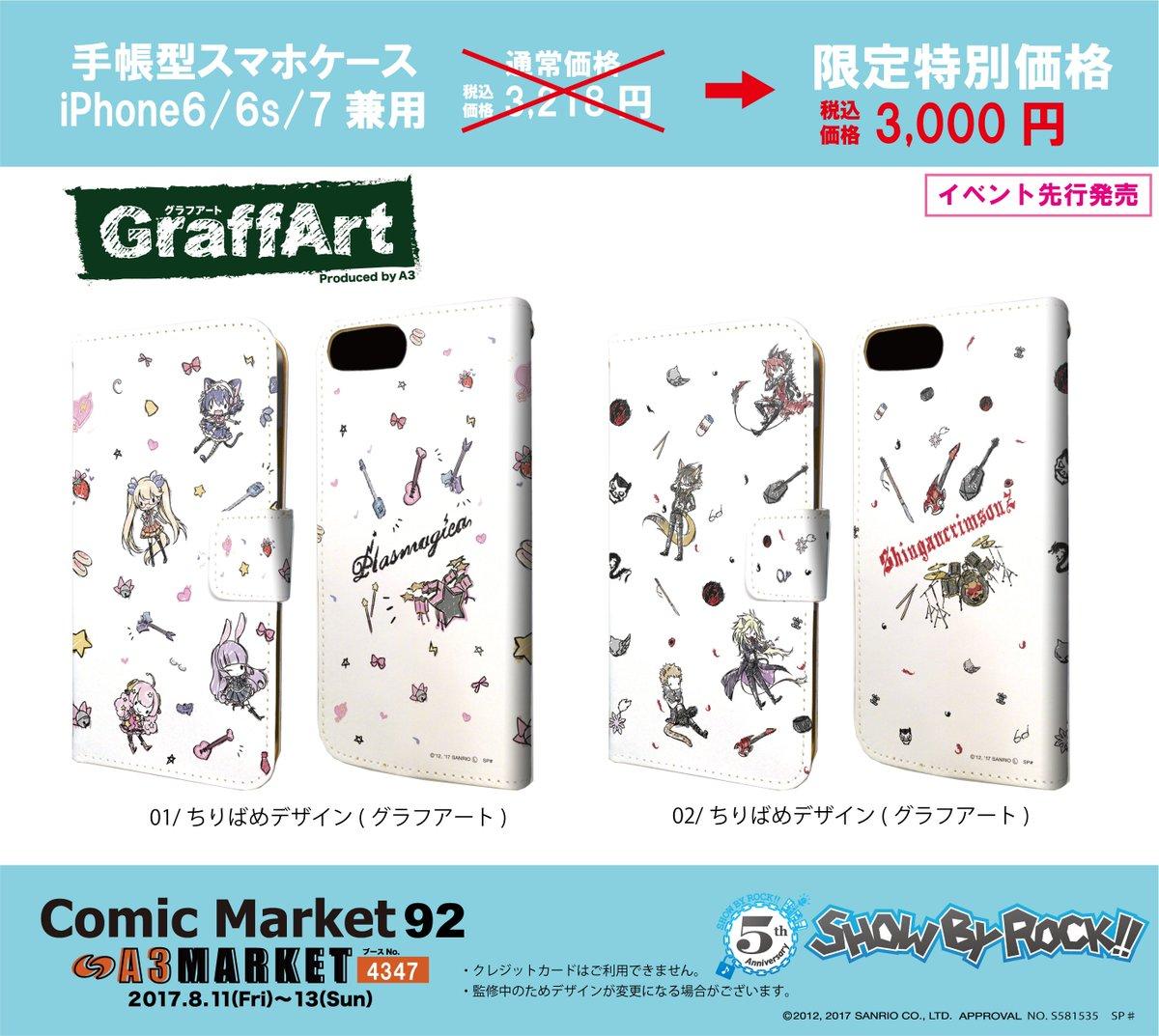 【C92事後販売】只今『A3 MARKET』にてGraffArtシリーズの手帳型スマホケース(iPhone用)「SHOW