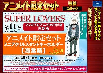 【書籍予約情報】『SUPER LOVERS』11巻が予約受付中どすえー!!プレミアムアニメDVD付き限定版が予約満数間近