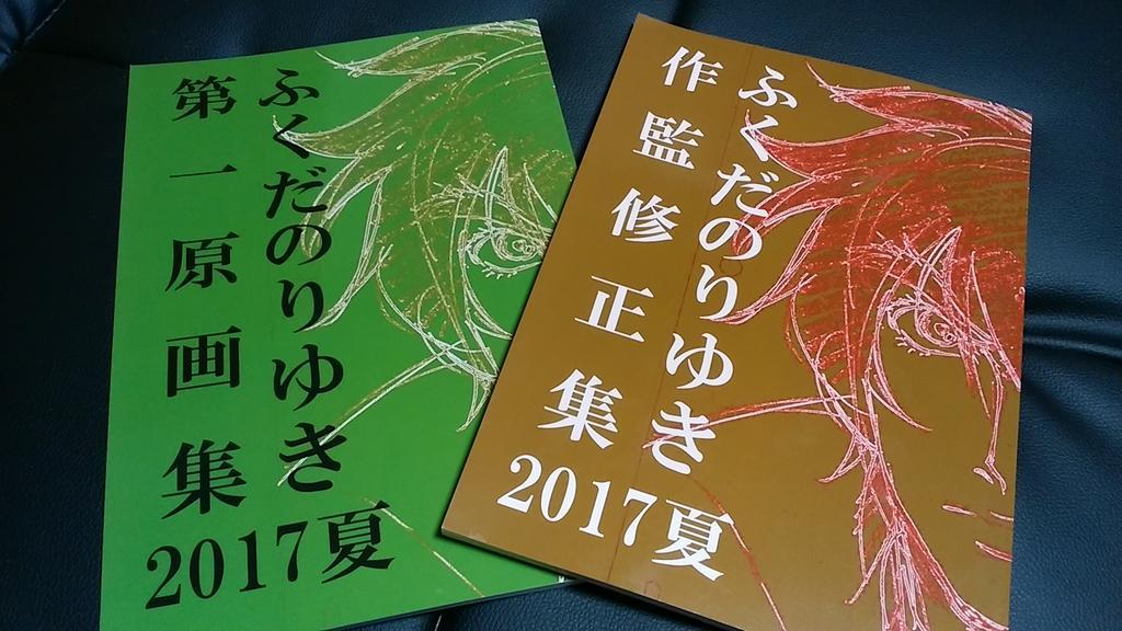福田さんの原画集と作監修正集。亜人ちゃんとかGATEの原画など。ベテランでもコメント付くから新人はちょっとくらいでへこた