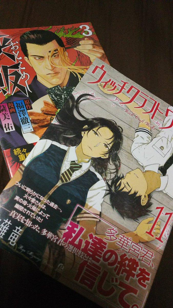 書店いけたので買ってきた!!!侠飯3巻!ウィッチクラフトワークス11巻!!今日買った本の中ではこの2作品は大好きだ!!!
