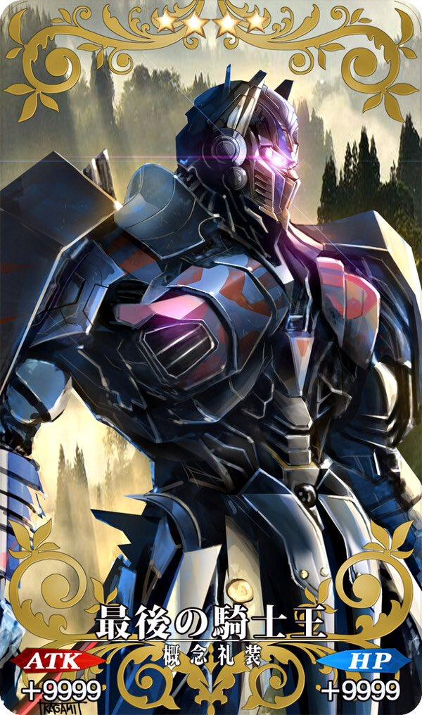 RT @KAGAMI_ver2: トランスフォーマー最後の騎士王に出てくる人間は絶対概念礼装付けてる。 https://t.co/bGIsKXegRI