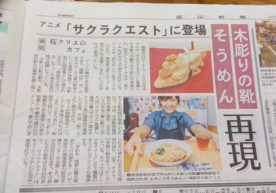 富山新聞に写真付きで載してあたりました!#サクラクエスト