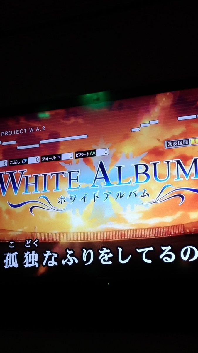 ライブダムはWHITE ALBUMも映像入りだから有能