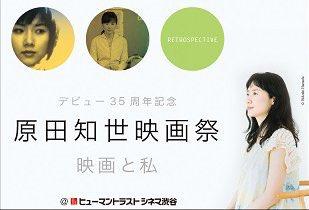 ヒュートラ渋谷「原田知世映画祭」にて大林宣彦監督「時をかける少女」鑑賞。観るたびに大林の天才的な凄みと原田知世の尋常では
