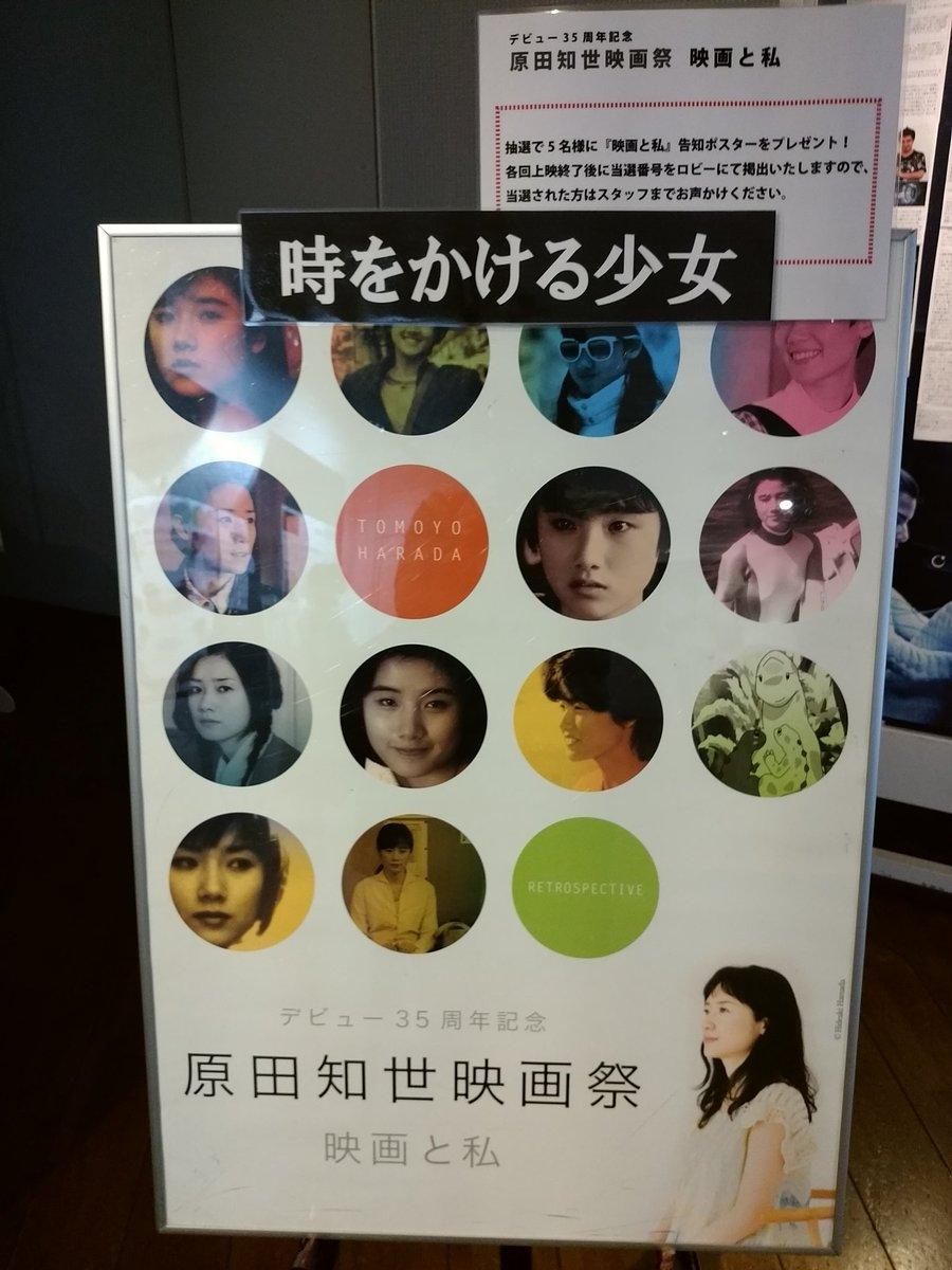 原田知世映画祭。今日は「時をかける少女」を観てきました。劇場で観るのは初めてで、原田知世さんやっぱり可愛かった!!そして