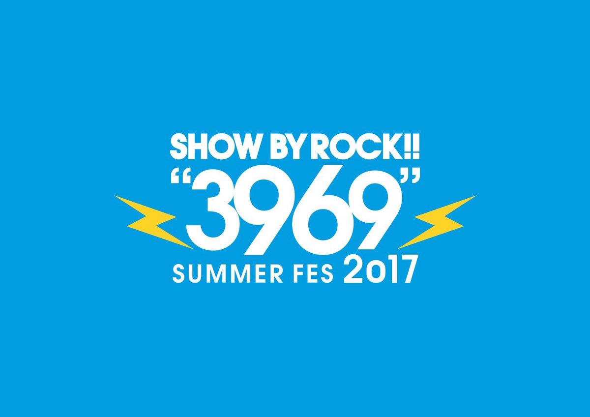 """【ライブ】「SHOW BY ROCK!!」5周年""""3969"""" SUMMER FES 20178/31(木)東京新木場ST"""