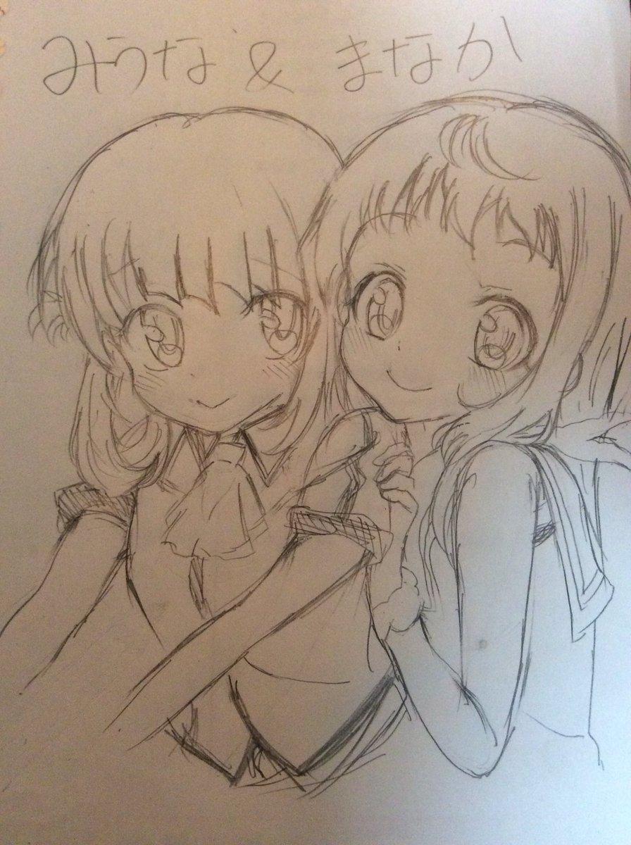 みうなとまなか描いてみた!#凪あす #まなか #みうな #アニメ