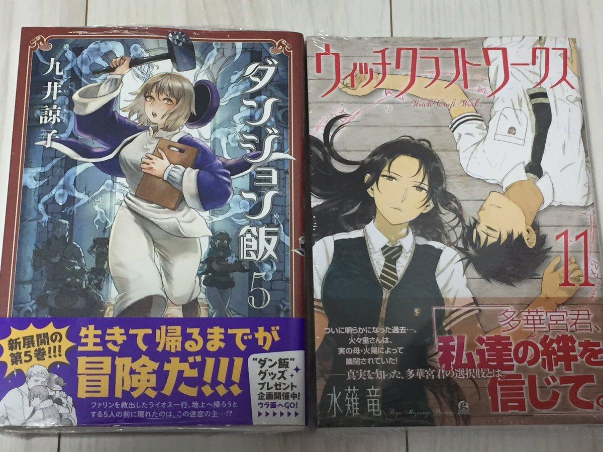 ダンジョン飯(5)、ウィッチクラフトワークス(11) 普段買わない雑誌のコミックスは突然発売してるパターンあるから油断大