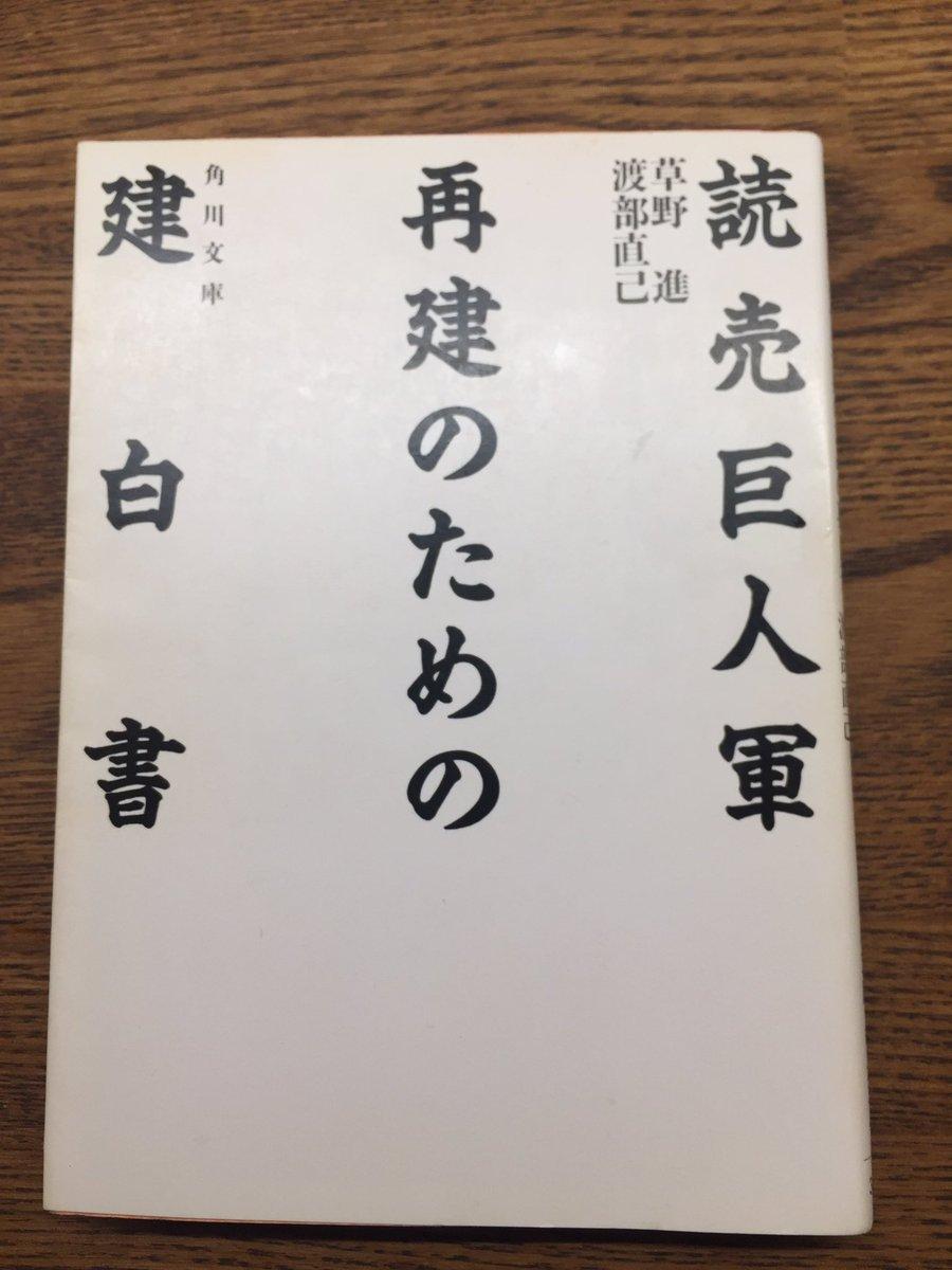 草野進・渡部直己『読売巨人軍再建のための建白書』。平成元年つまり東京ドーム開闢の翌年刊行。当代随一の批評家2人がその刃を