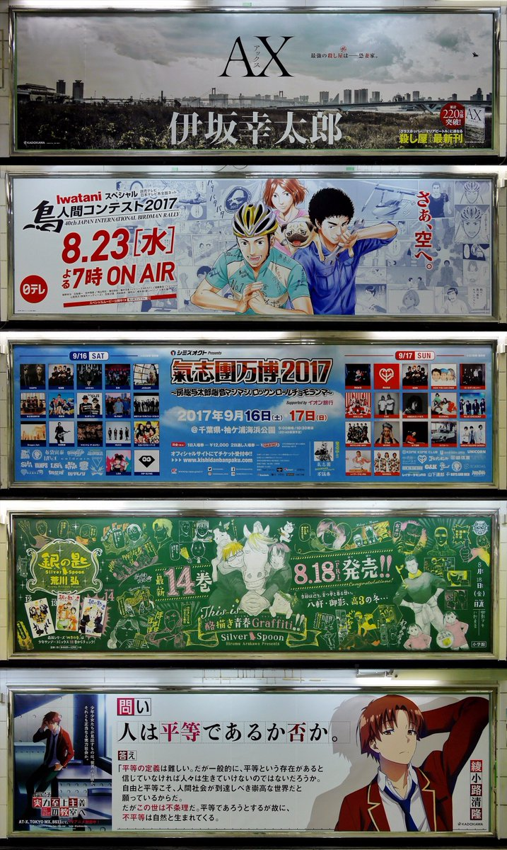 JR新宿駅 パノラマ新宿 左から順に殺し屋シリーズ・鳥人間コンテスト・氣志團万博・銀の匙・ようこそ実力至上主義の教室へ