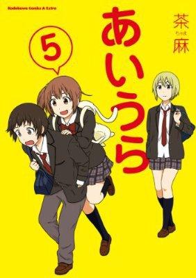 『あいうら(5) (角川コミックス・エース・エクストラ)』(茶麻 著) を読み終えたところです