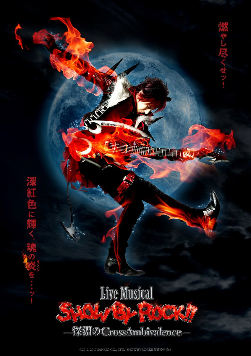 本日15日(火)〜20日(日)まで、関東のファミリーマート店内にてLive Musical「SHOW BY ROCK!!