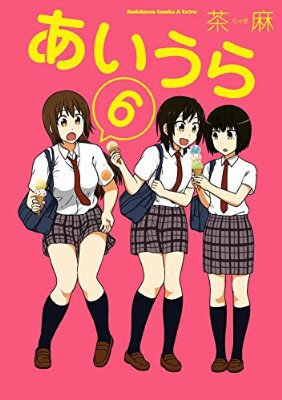 『あいうら(6) (角川コミックス・エース・エクストラ)』(茶麻 著) を読み終えたところです