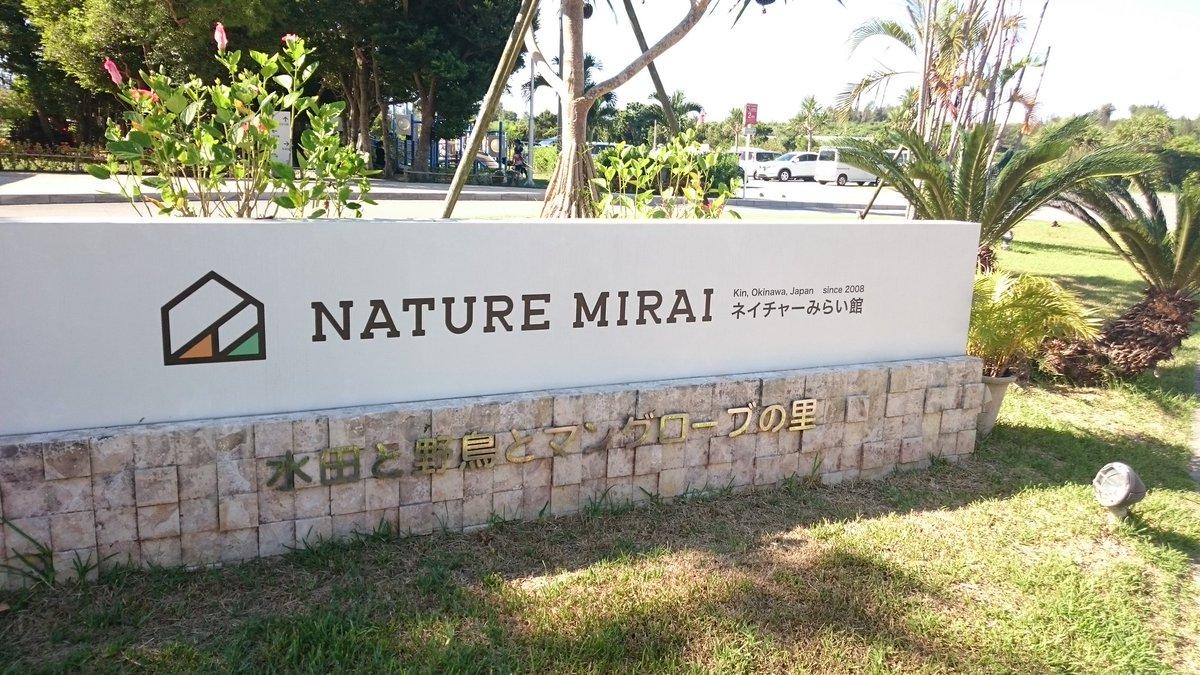 沖縄最終日、今日は億首川でマングローブカヤックします!さて、カヤックを漕ぎながら作中カットの発見・撮影は難易度高そうだぜ
