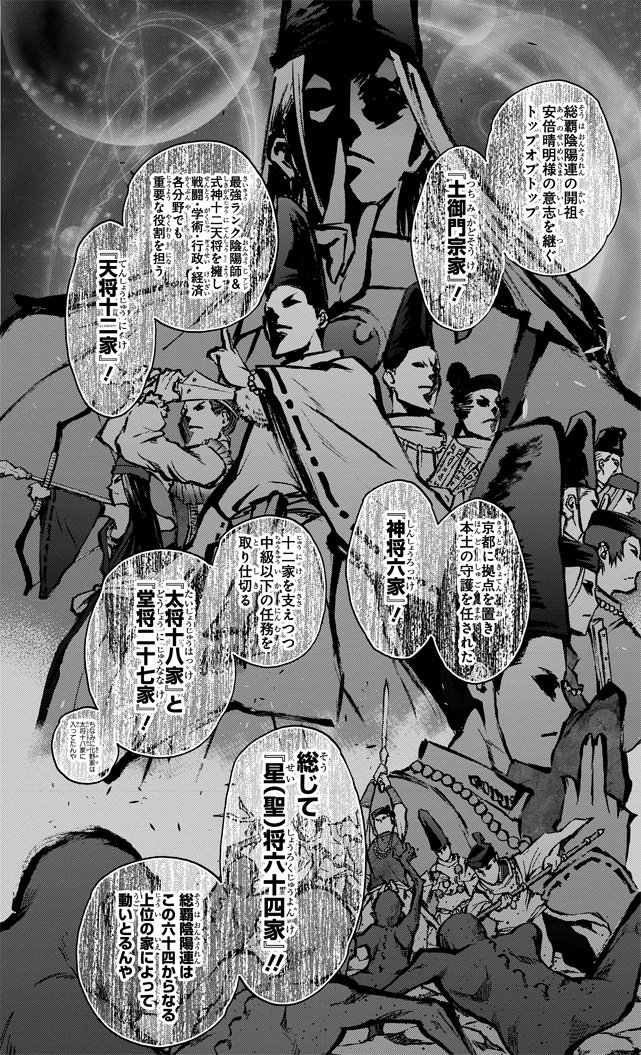 ★原作HP 情報★キーワード『星(聖)将六十四家」を追加』更新 !!  #双星