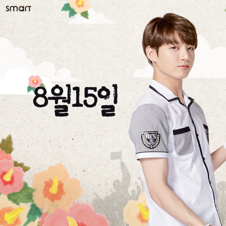 170815 SMART Uniform 광복절기념 친필 글귀 EVENT (https://t.co/dyKKY2cbkJ) @BTS_twt #지민 #정국 https://t.co/Vc5faGj3Bk