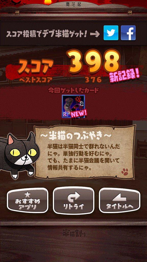 ぱっか〜ん!半猫割りで398スコアを獲得したにゃ!  #半猫割り #闇芝居