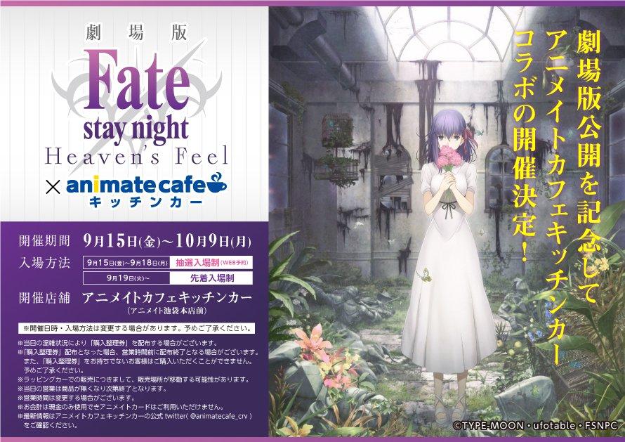 ①【劇場版『Fate/stay night [Heaven's Feel]』×アニメイトカフェキッチンカー】映画公開を記