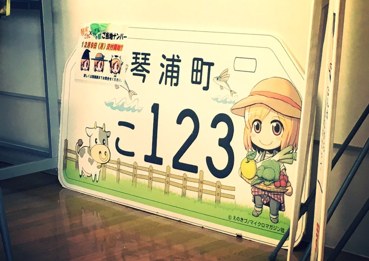 琴浦さん 聖地巡礼 (@ 琴浦町 (Kotoura Town) in Tottori Prefecture)