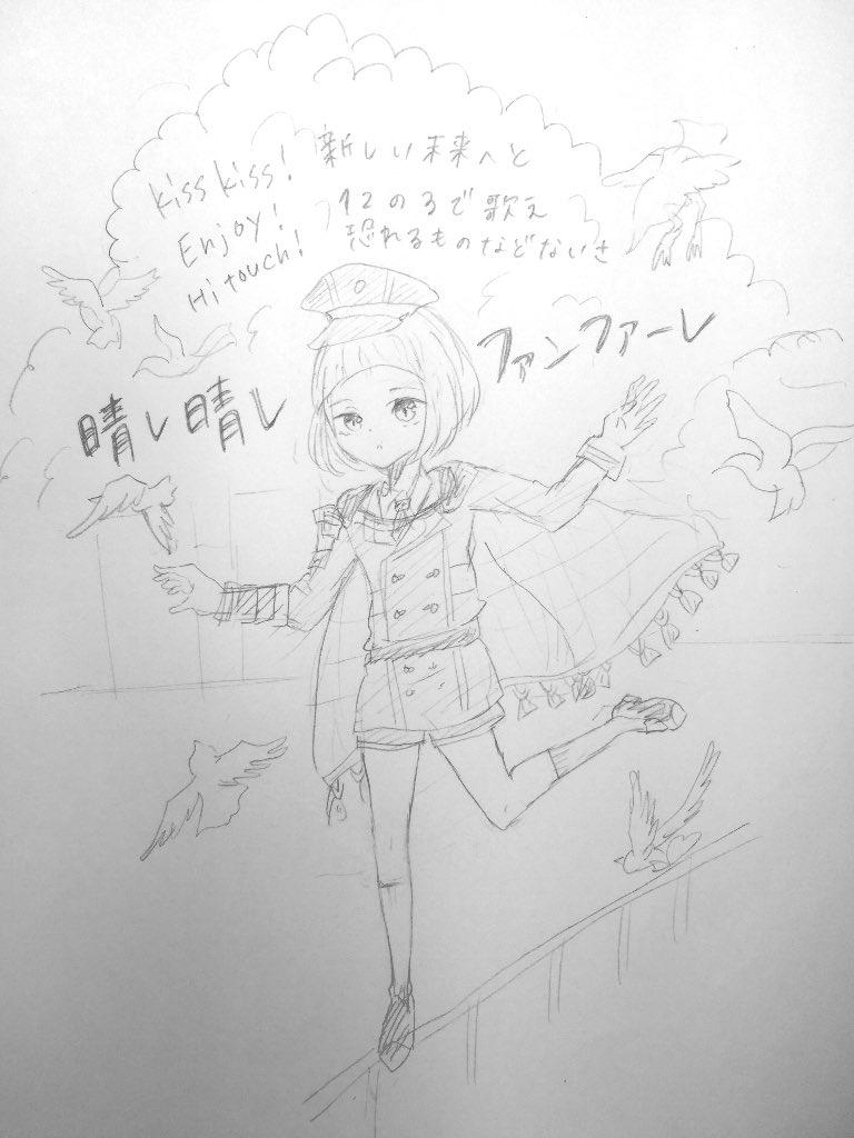 #リプきたキャラx自分の好きな曲の絵かく 前田×みみめめMIMIの晴レ晴レファンファーレです✨筆圧弱くて見えにくいですが