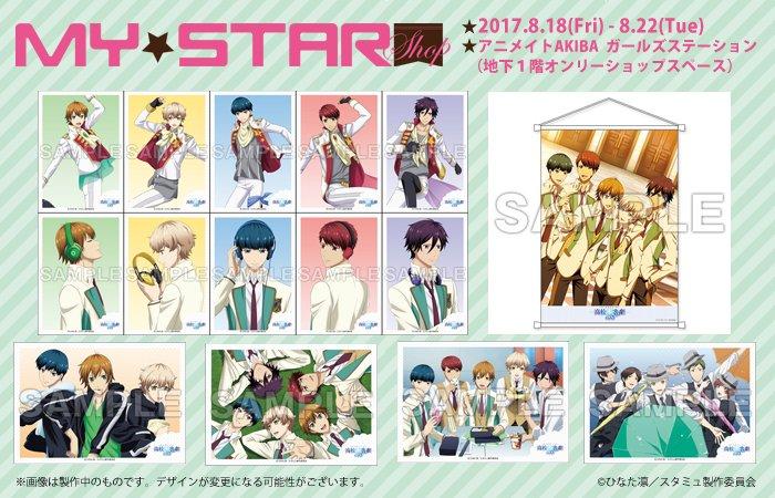 【8月18日~22日開催 MY★STAR Shop】「スタミュ」グッズをご紹介!・ブロマイド(L判、2L判)・B2タペス