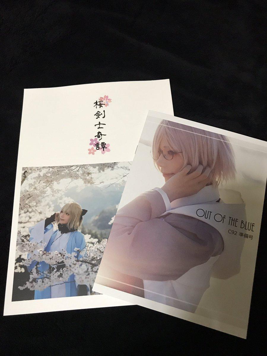 戦利品⑧ゆうさん( )桜セイバーとマシュの写真集AJやFGOフェスのせいかマシュのイメージ強いけど桜セイバーも素敵だ「だ