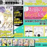 🎁RTプレゼント🎁年下男子の最強キュンコメ!『SSB―超青春姉弟s―』9巻8/9発売✨フォロー()&RTでサイン入り単行