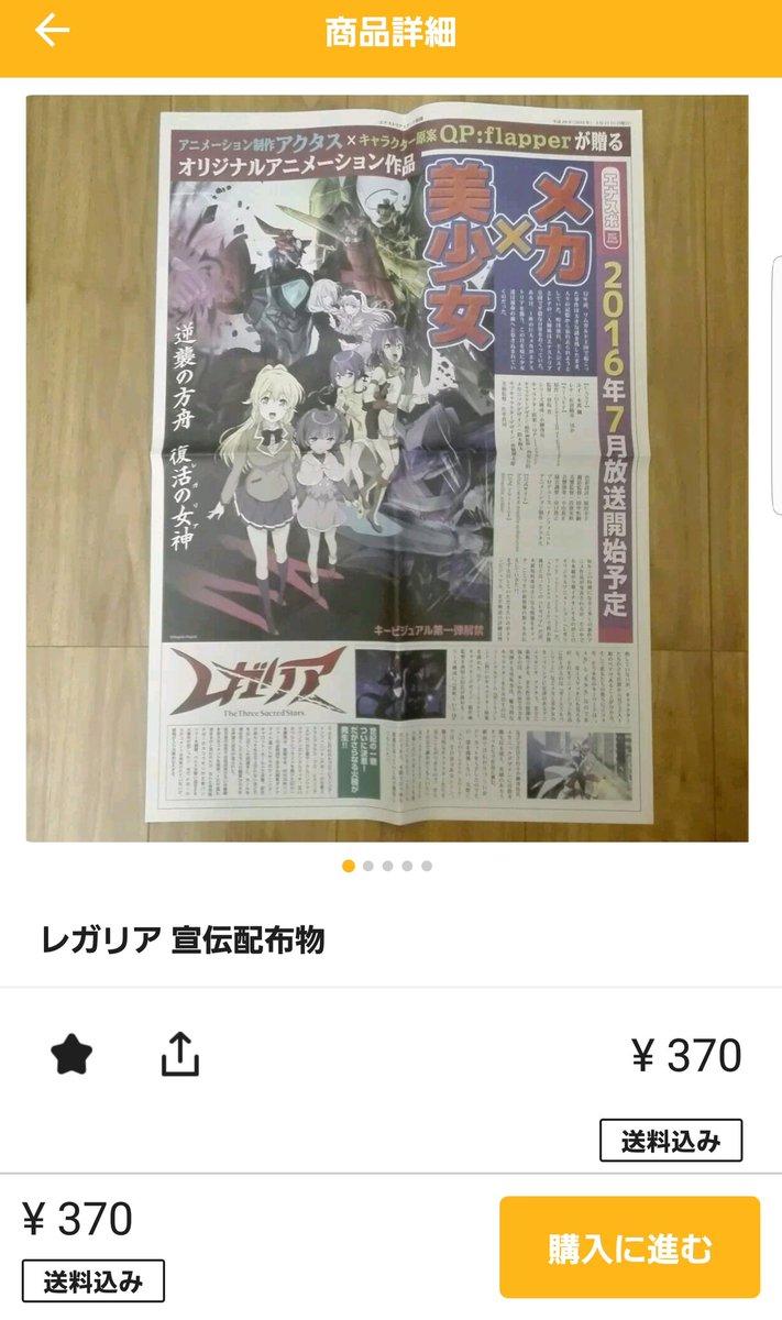 ちなみに幻のフリフラ新聞もそれなりの値段で売ってた