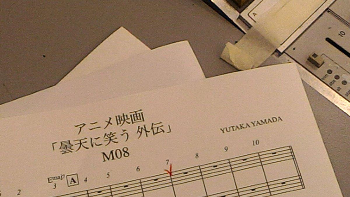 【レコーディング風景】本編に使用されるBGM音楽のレコーディングに潜入して来ました💫!今回、本編を彩る素敵な音楽を担当し