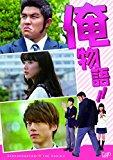 かわいい (2017年8月15日)永野芽郁ちゃんが大和役でかなりかわいくピュアな演技すごくファンになり・・・「俺物語!!