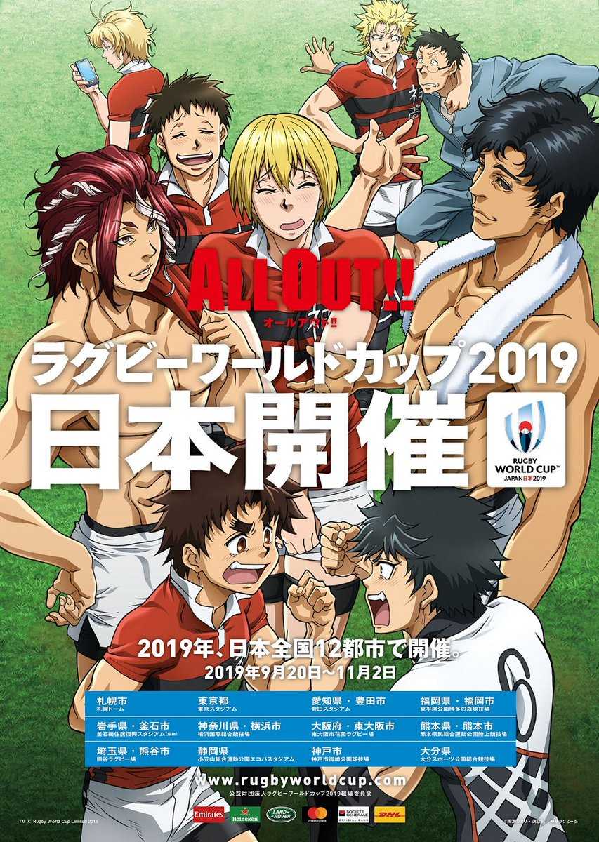 TVアニメ「ALL OUT!!」ラグビーワールドカップ2019 日本大会とコラボ決定! 8月20日開催イベントにてポスタ