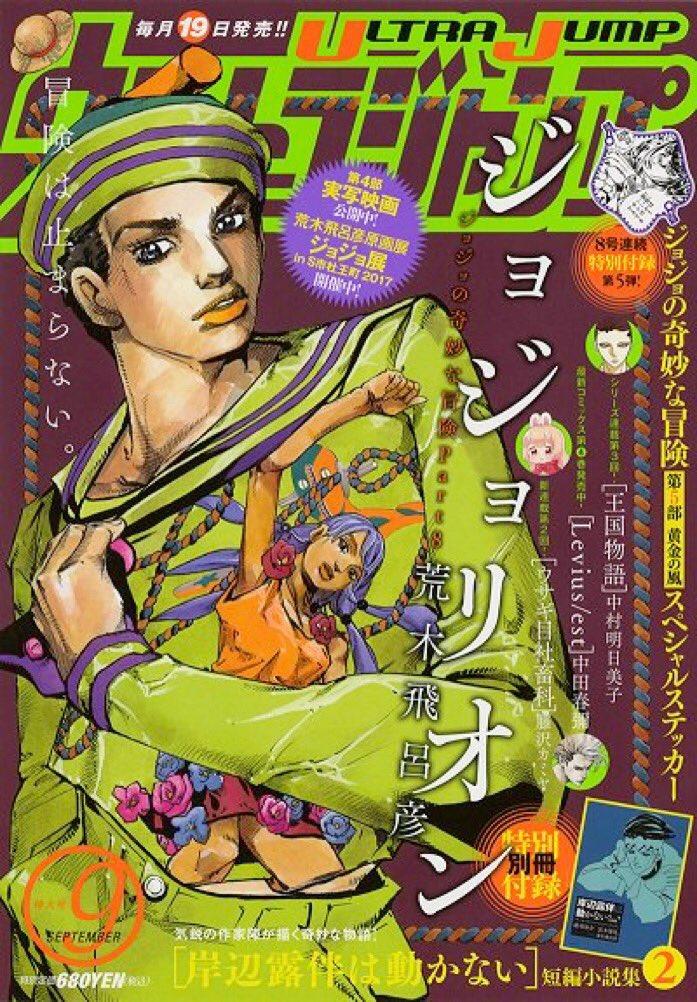 掲載再開❗️、「ローゼンメイデン0-ゼロ- 第12階」が掲載されるウルトラジャンプ9月特大号は 8/19(土)に発売!「