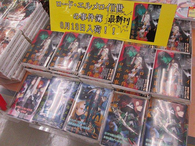 【神戸三宮店】TYPE-MOON『Fate/stay night』シリーズのスピンアウトノベル『ロード・エルメロイⅡ世の