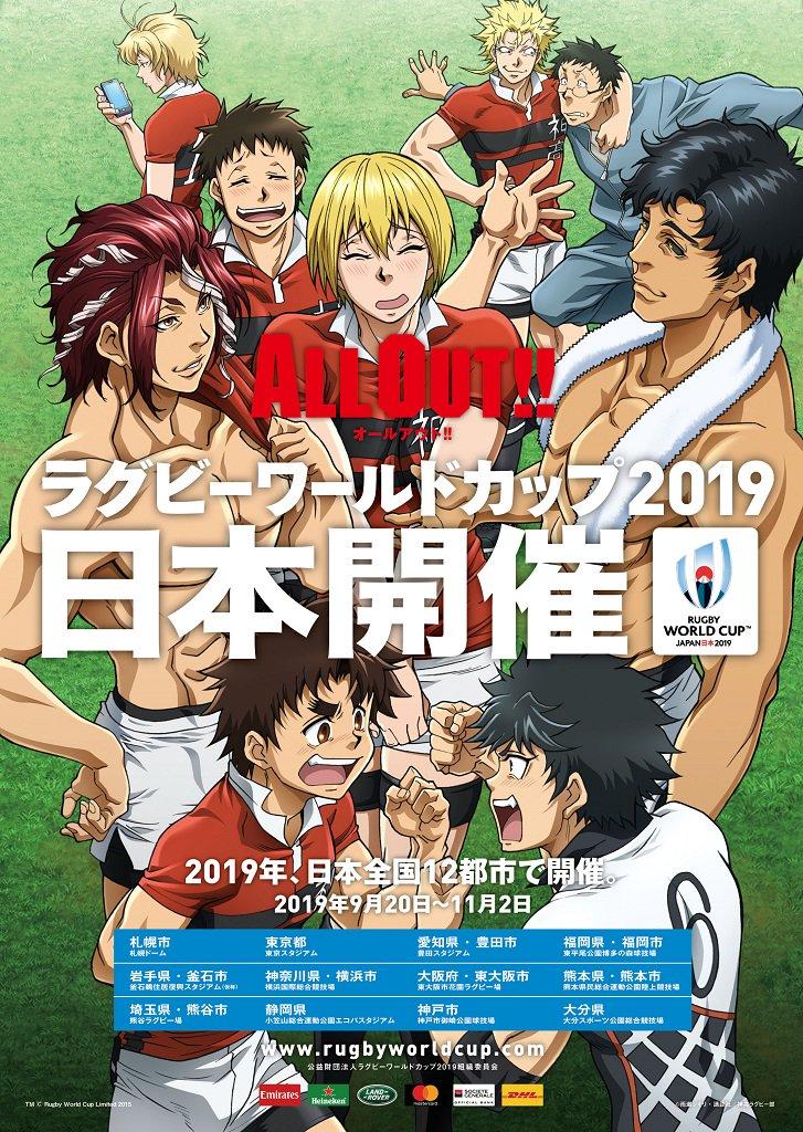 TVアニメ『ALL OUT!!』がラグビーワールドカップ2019組織委員会とコラボ! 8月20日 スペシャルイベントにて
