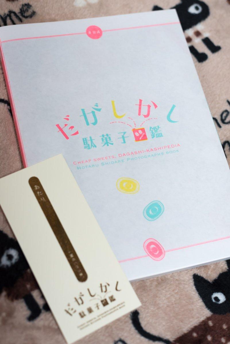 ましさん()の新刊「だがしかし駄菓子図鑑」駄菓子を充実した内容で一冊に網羅された作品です!駄菓子の細かな解説やブツ撮り写