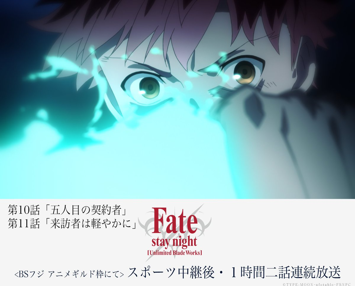 ◆Fate/stay night[Unlimited Blade Works]第10話「五人目の契約者」第11話「来訪者