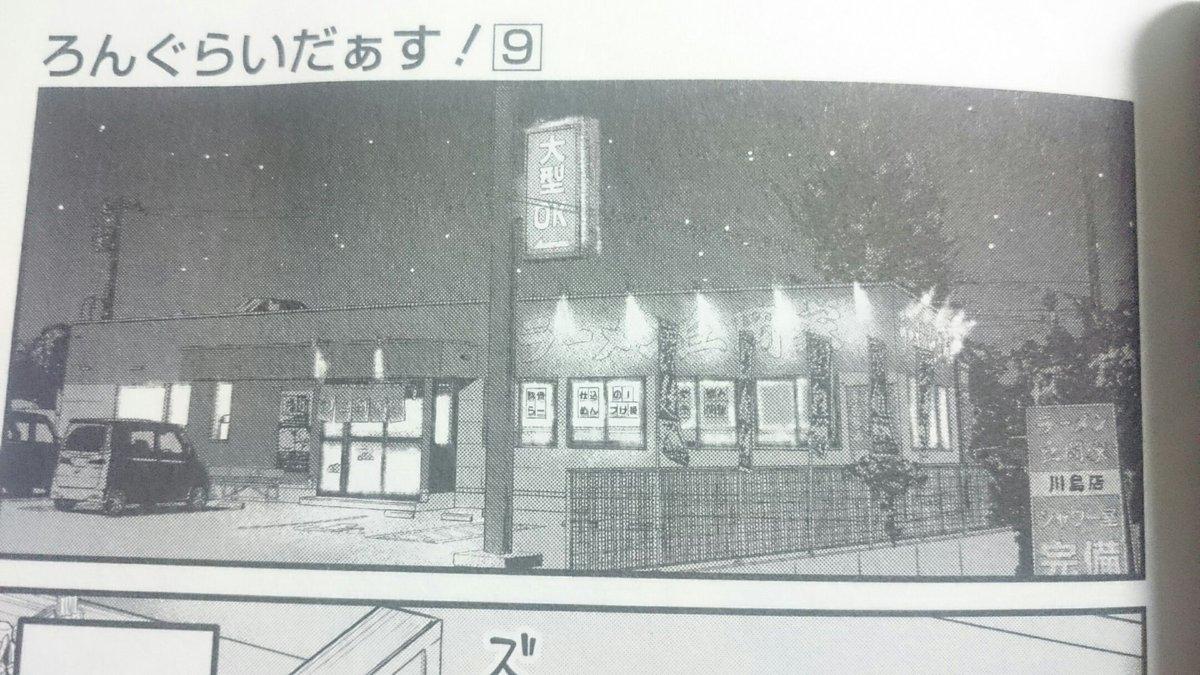 ろんぐらいだぁす9巻読んで思ったがここ川島の山岡家だよな
