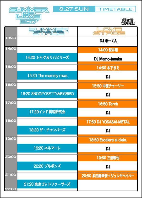 【LIVE】8/27(日)吉祥寺WARPST14:00 ¥23002人編成!LOVE STAGEのトリ20:50〜