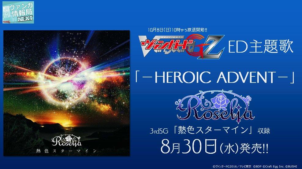 【Roselia】3rdシングル【熱色スターマイン】に収録される楽曲が「週刊ヴァンガ情報局NEXT」にて発表されました!