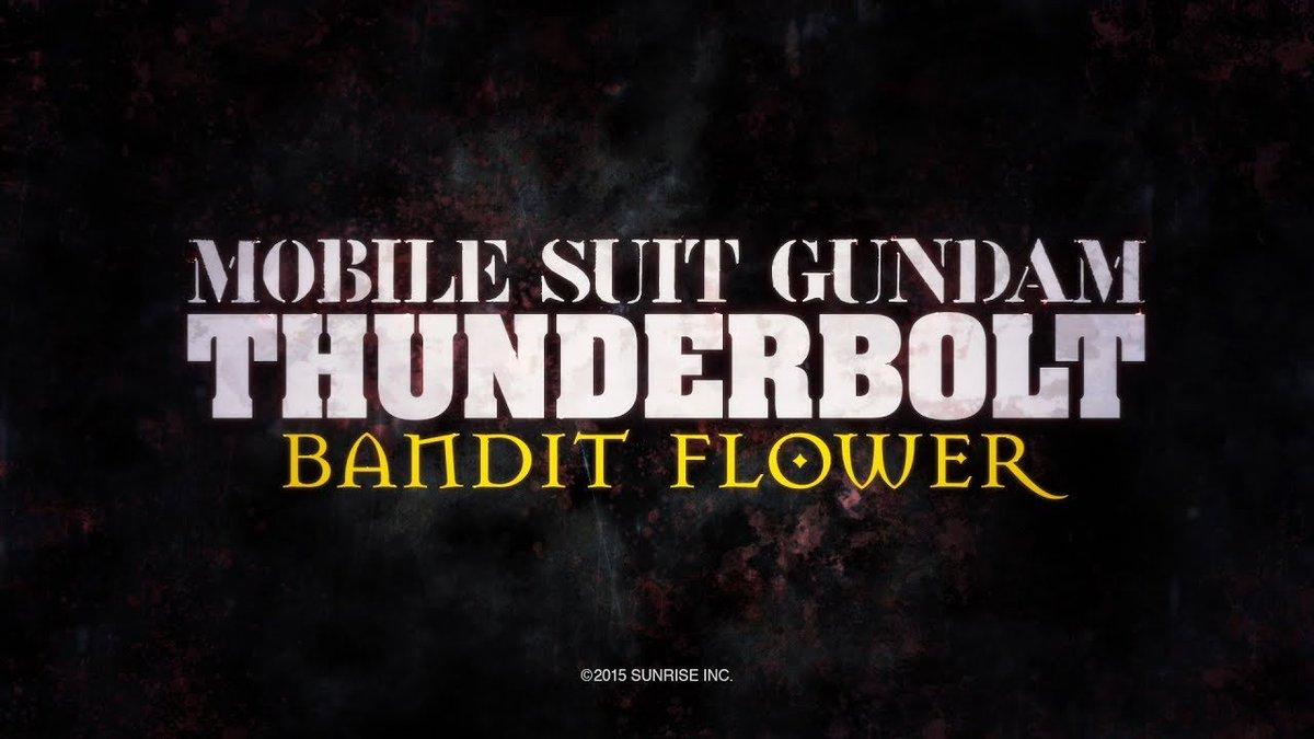 【NEWS】[機動戦士ガンダム サンダーボルト] 「機動戦士ガンダム サンダーボルト BANDIT FLOWER」全世界