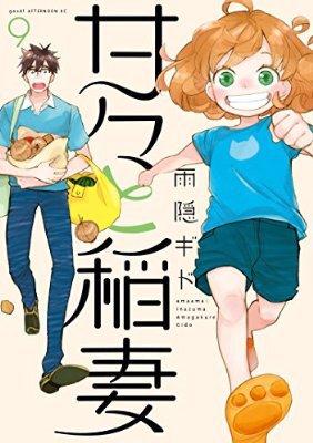 『甘々と稲妻(9) (アフタヌーンコミックス)』(雨隠ギド 著) を読み終えたところです