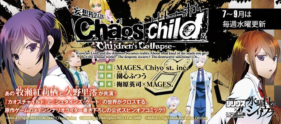 CHAOS;CHILD ~Children's Collapse~ 梅原英司 園心ふつう「妄想具現化能力者<ギガロマニア