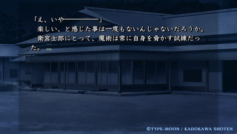 ここの士郎の地の文2。楽しいも何も・・・。士郎から見た凛ちゃんへの評価と、自己の在り方が見事に・・・ #fate_sn_