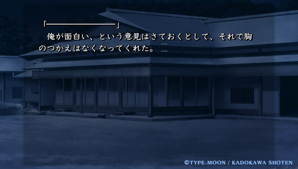ここの士郎の地の文1 #fate_sn_anime
