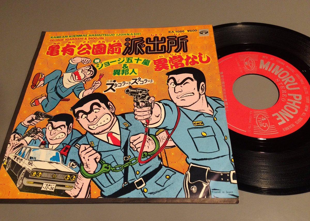 漫画のレコード、始末書の両さん