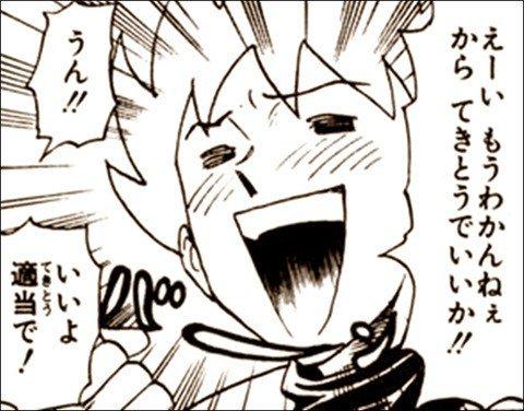 3大神ギャグ漫画「ピューと吹く!ジャガー」「浦安鉄筋家族」あと1つは?????(画像あり)