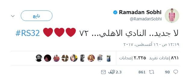 #رمضان_صبحي
