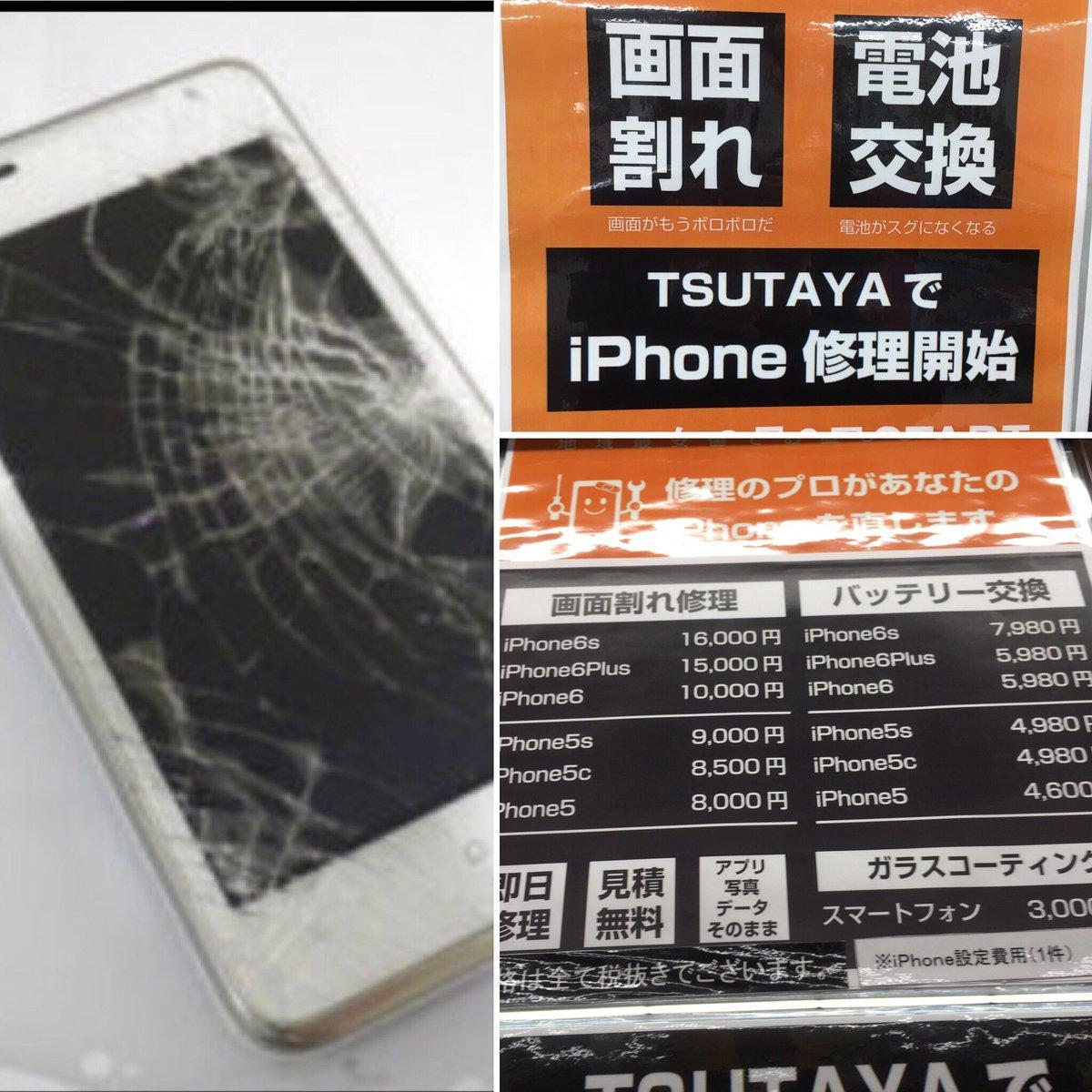 当店では、iPhone修理サービス&バッテリー交換を好評受付中❗️お支払いにはTポイントご利用OK🙆無料見積もり