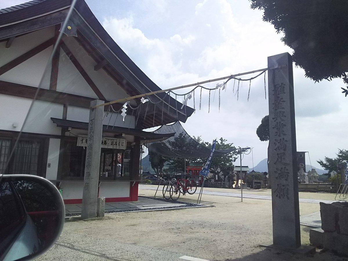 愛知へのんびり移動中今、因島の大山神社にお参りしてきました。自転車神社でもあるそうで。ろんぐらいだぁす!コラボのお守りを