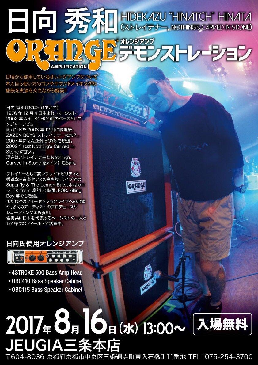 みなさんおはっちリプ今日もあーりがとぉ!!!京都でORANGEアンプをかき鳴らします!皆さん来てね!!!(`_´)ゞ